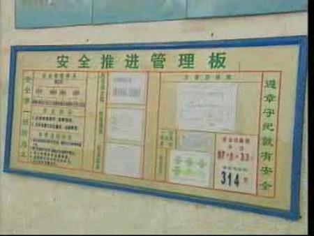 车间班组组织结构图